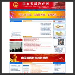 国家素质教育网