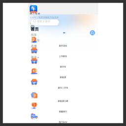 """""""网上车市""""网站截图"""