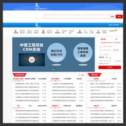 中策大数据china0001.com.cn/专业的中国工程项目信息网和招标网-提供全国拟在建项目信息