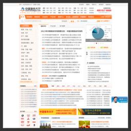 中国报告大厅