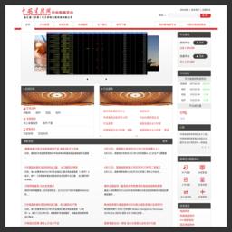 中国电缆网