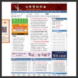 云南公务员考试网_网站百科