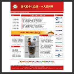中国热泵网-中国空气能热泵行业门户领跑者