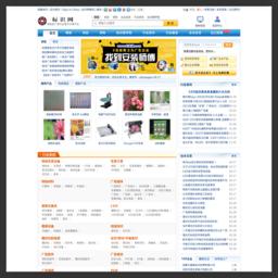 中國標識網