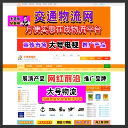 交通物流网ChinaTLN.com--全球大型网上物流平台-官网