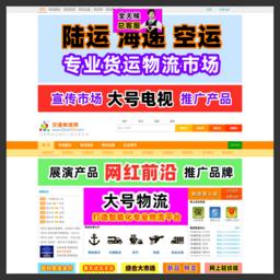 中国交通物流网