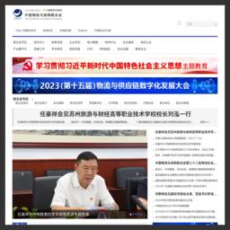 中国物流与采购网