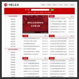 上海建筑资质办理