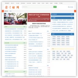 中国图书馆网