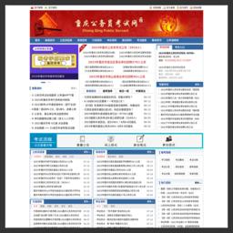 重庆公务员考试网-2019年重庆公务员考试报名时间_职位表_公告大纲-学宝教育旗下