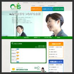 人材派遣の株式会社シー・エイチ・エス