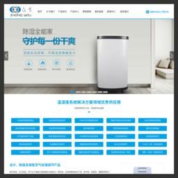 除湿机-工业加湿机-转轮 防爆 人防除湿机-恒温恒湿机-低温 螺杆式冷水机组-上海众有实业有限公司的网站缩略图