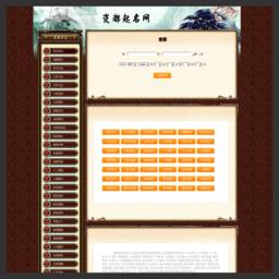 瓷都在线测名字打分-瓷都算命网_网站百科