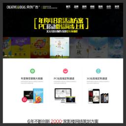 影楼网站建设_摄影网站设计ciads.net_婚纱摄影网站建设_影楼网站制作★★奕创广告婚纱摄影行业网络品牌建设专家截图