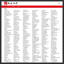 B2B资源平台首页