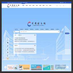 首都图书馆www.clcn.net.cn