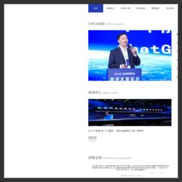 中国移动通信联合会