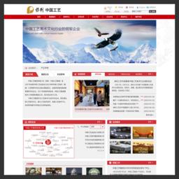 中国工艺集团有限公司www.cnacgc.com截图