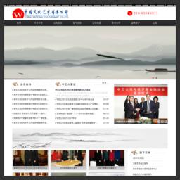 中国文化艺术有限公司