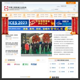 中国工程机械工业协会