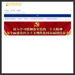 中国黄金协会