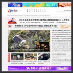 中国宁波网-新闻-服务-论坛-门户