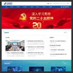中国专利信息中心