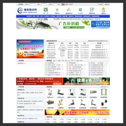 健身器材网—中国领先的健身器材行业门户网站