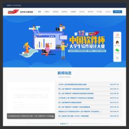 大学生软件设计大赛官方网站截图