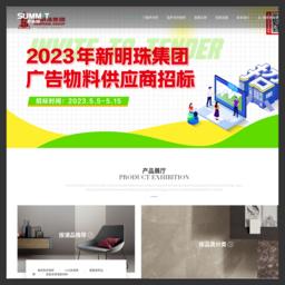 萨米特瓷砖--——智能岩板先行者的网站缩略图