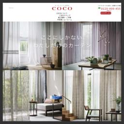 カーテンココ|オーダーカーテン専門全国チェーン