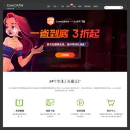CorelDRAW中文网站