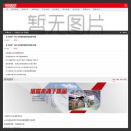 中华纸业网