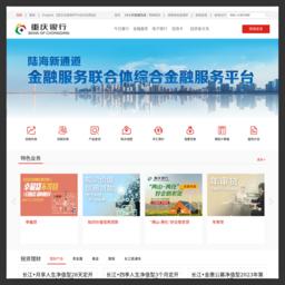 重庆银行网上银行_网站百科