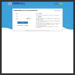 中国质量认证中心产品认证业务在线申办系统