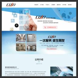 重庆电梯安装厂家_网站百科