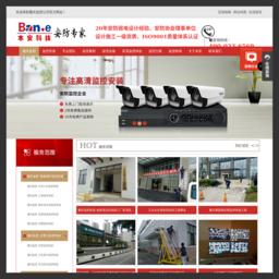 重庆监控系统安装公司