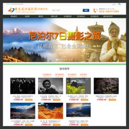 重庆旅游摄影网