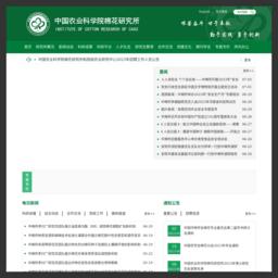 中国农业科学院棉花研究所