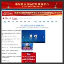 财经资讯网站