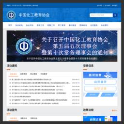 中国化工教育协会