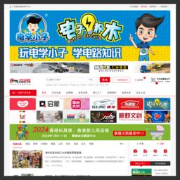 中外玩具网www.ctoy.com.cn - 玩具产业互联网服务平台截图