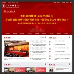中國石油大學(北京)網站縮略圖
