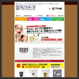 カップマーク|激安オリジナル紙コップ印刷