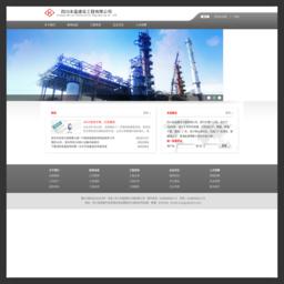 川化建八-四川省化工建设总公司第八安装公司