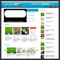 宣城茶叶信息网