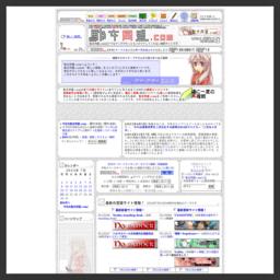 駄文同盟.com -全創作系個人サイト検索エンジン-