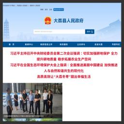 大荔县人民政府