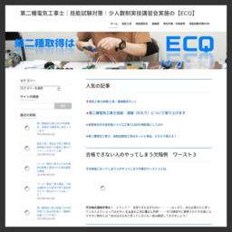 第二種電気工事士技能試験に合格ECQ
