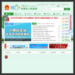 东莞市人民政府网